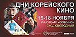 «Дни корейского кино» в г. Хабаровске